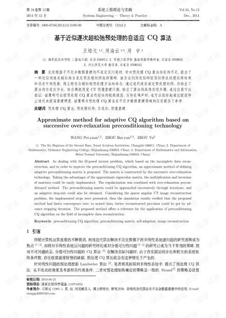 论文研究-基于近似逐次超松弛预处理的自适应CQ算法.pdf