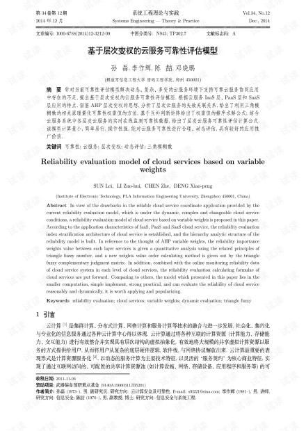 论文研究-基于层次变权的云服务可靠性评估模型.pdf
