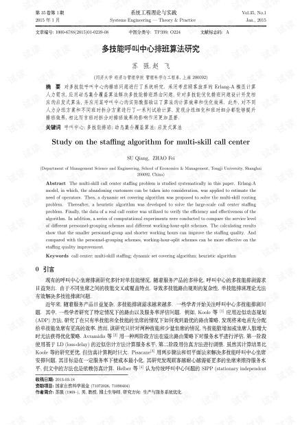 论文研究-多技能呼叫中心排班算法研究.pdf