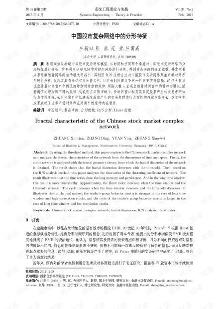 论文研究-中国股市复杂网络中的分形特征.pdf