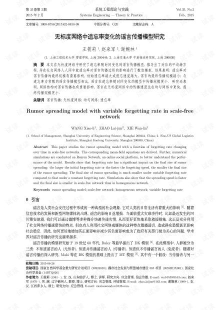 论文研究-无标度网络中遗忘率变化的谣言传播模型研究.pdf
