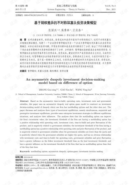 论文研究-基于期权差异的不对称双寡头投资决策模型.pdf