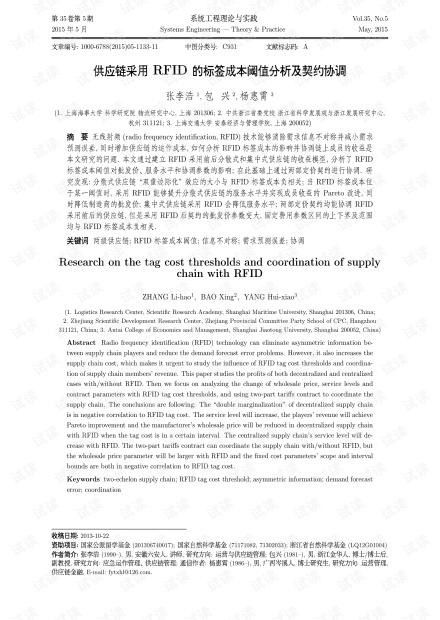 论文研究-供应链采用RFID的标签成本阈值分析及契约协调.pdf