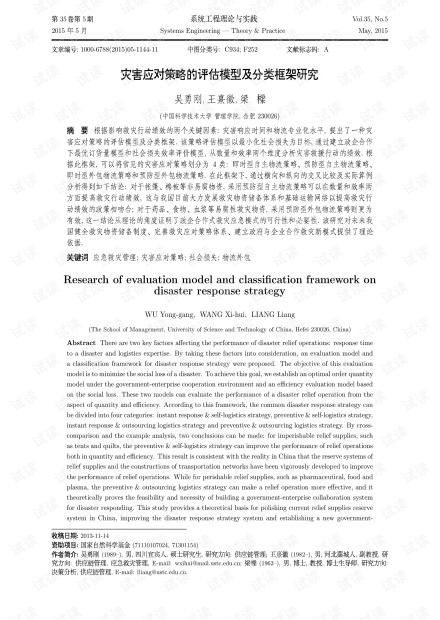 论文研究-灾害应对策略的评估模型及分类框架研究.pdf