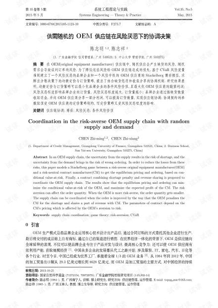 论文研究-供需随机的OEM供应链在风险厌恶下的协调决策.pdf