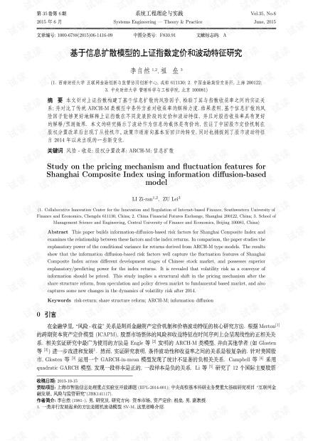 论文研究-基于信息扩散模型的上证指数定价和波动特征研究.pdf