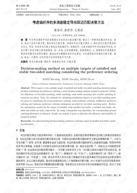 论文研究-考虑偏好序的多满意稳定导向双边匹配决策方法.pdf
