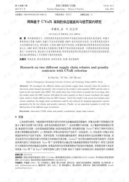 论文研究-两种基于CVaR准则的供应链返利与惩罚契约研究.pdf