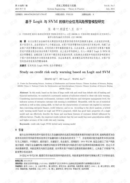 论文研究-基于Logit与SVM的银行业信用风险预警模型研究.pdf