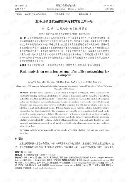 论文研究-北斗卫星导航系统组网发射方案风险分析.pdf