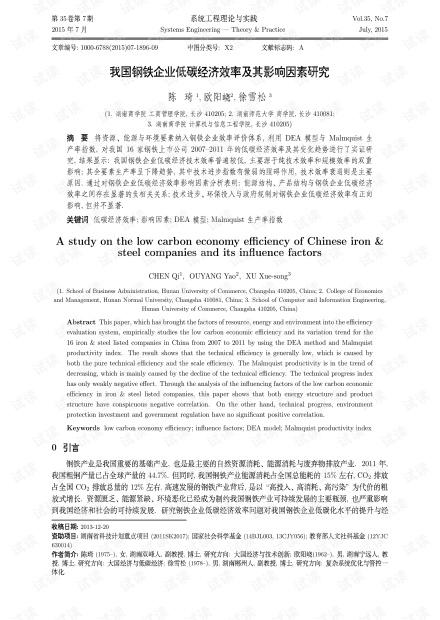 论文研究-我国钢铁企业低碳经济效率及其影响因素研究.pdf