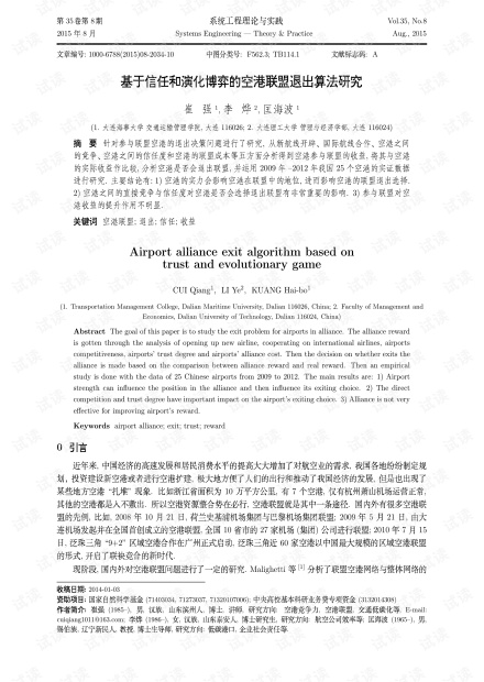 论文研究-基于信任和演化博弈的空港联盟退出算法研究.pdf