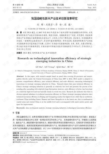 论文研究-我国战略性新兴产业技术创新效率研究.pdf