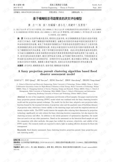论文研究-基于模糊投影寻踪聚类的洪灾评估模型.pdf