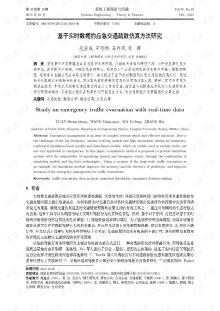 论文研究-基于实时数据的应急交通疏散仿真方法研究.pdf