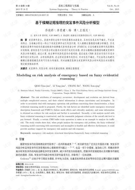 论文研究-基于模糊证据推理的突发事件风险分析模型.pdf