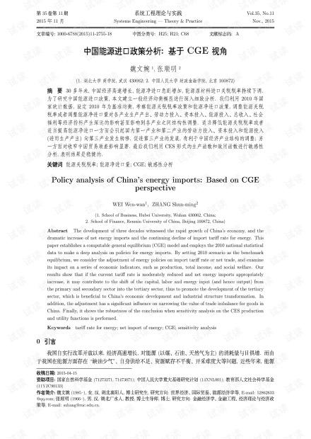 论文研究-中国能源进口政策分析:基于CGE视角.pdf
