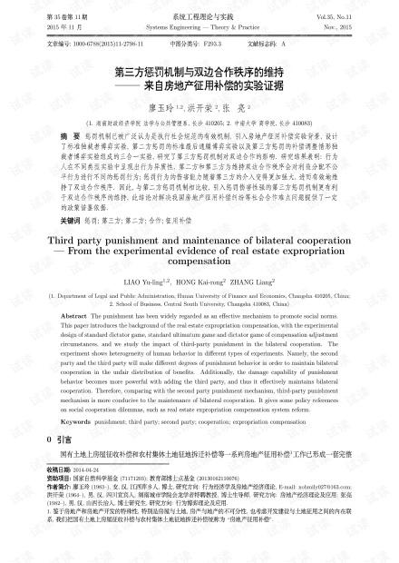 论文研究-第三方惩罚机制与双边合作秩序的维持——来自房地产征用补偿的实验证据.pdf