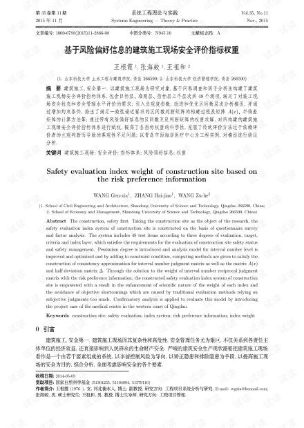 论文研究-基于风险偏好信息的建筑施工现场安全评价指标权重.pdf