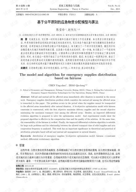 论文研究-基于公平原则的应急物资分配模型与算法.pdf