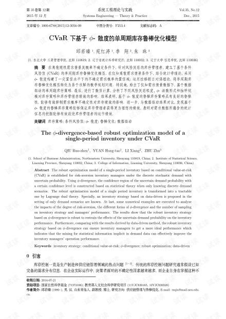 论文研究-CVaR下基于.pdf