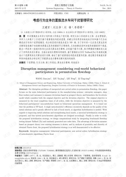 论文研究-考虑行为主体的置换流水车间干扰管理研究.pdf