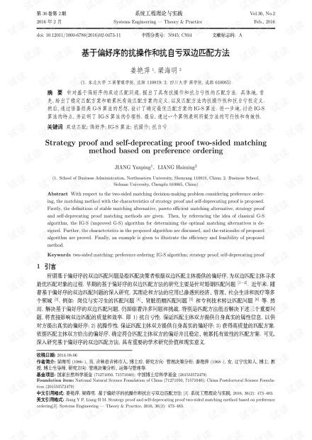论文研究-基于偏好序的抗操作和抗自亏双边匹配方法.pdf