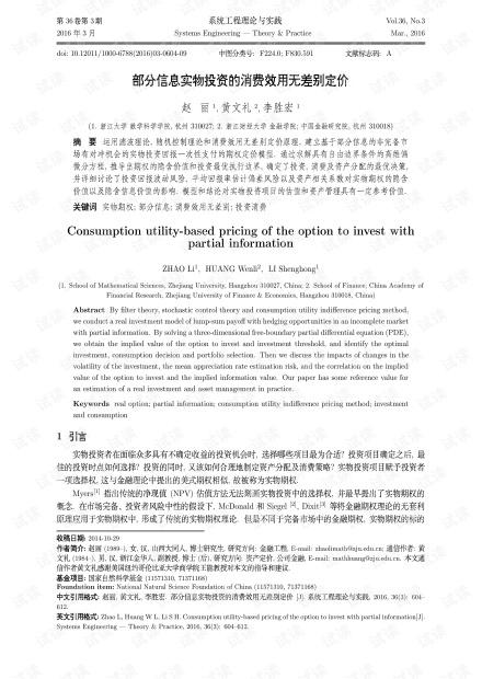 论文研究-部分信息实物投资的消费效用无差别定价.pdf