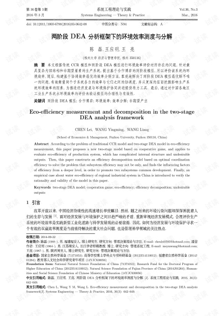 论文研究-两阶段DEA分析框架下的环境效率测度与分解.pdf