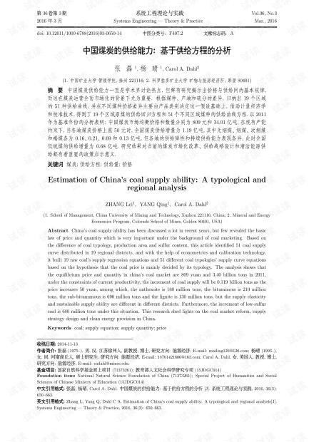 论文研究-中国煤炭的供给能力:基于供给方程的分析.pdf