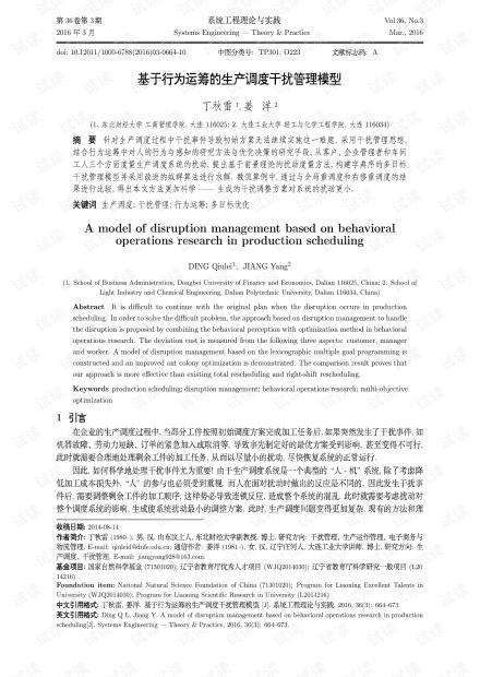 论文研究-基于行为运筹的生产调度干扰管理模型.pdf