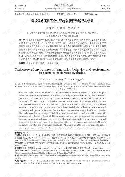 论文研究-需求偏好演化下企业环境创新行为路径与绩效.pdf