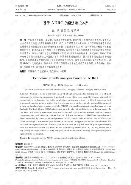 论文研究-基于ADRC的经济增长分析.pdf