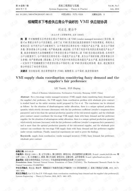 论文研究-模糊需求下考虑供应商公平偏好的VMI供应链协调.pdf