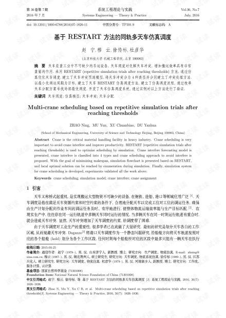 论文研究-基于RESTART方法的同轨多天车仿真调度.pdf