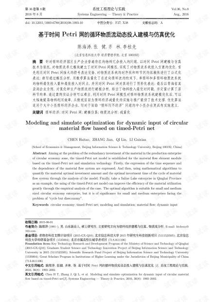 论文研究-基于时间Petri网的循环物质流动态投入建模与仿真优化.pdf