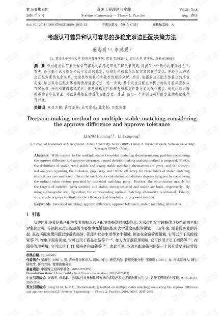 论文研究-考虑认可差异和认可容忍的多稳定双边匹配决策方法.pdf