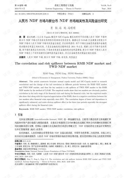 论文研究-人民币NDF市场与新台币NDF市场相关性及风险溢出研究.pdf