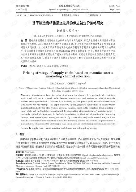 论文研究-基于制造商销售渠道选择的供应链定价策略研究.pdf