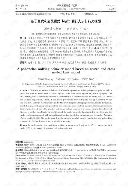 论文研究-基于巢式和交叉巢式logit的行人步行行为模型.pdf