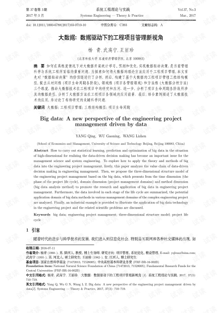 论文研究-大数据:数据驱动下的工程项目管理新视角.pdf