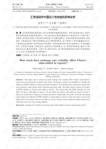 论文研究-汇率波动对中国出口增加值的影响分析.pdf