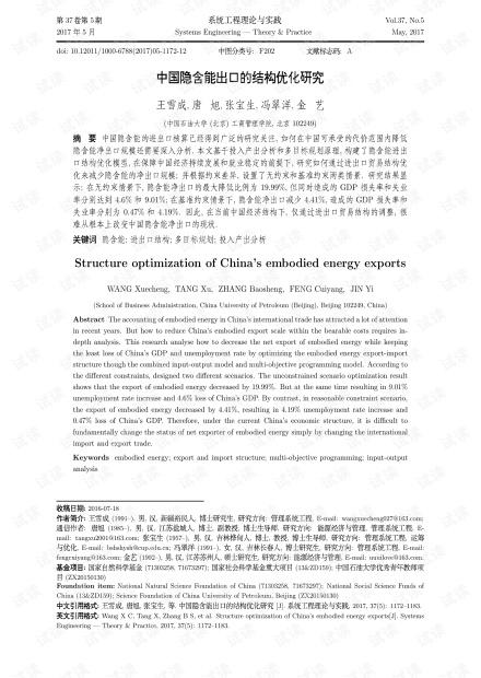 论文研究-中国隐含能出口的结构优化研究.pdf