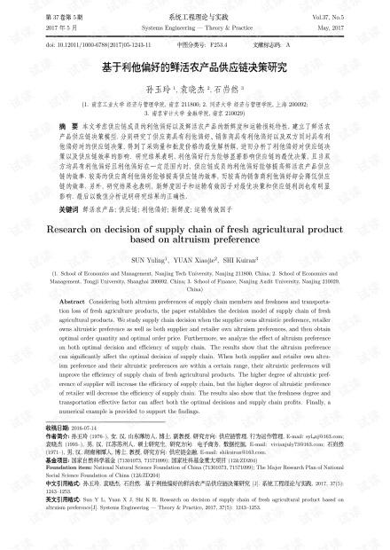 论文研究-基于利他偏好的鲜活农产品供应链决策研究.pdf