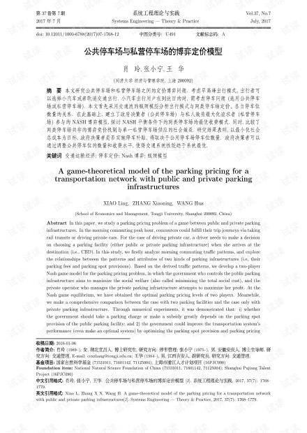论文研究-公共停车场与私营停车场的博弈定价模型.pdf