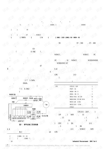 武钢一炼钢厂煤气设施系统的设计.pdf