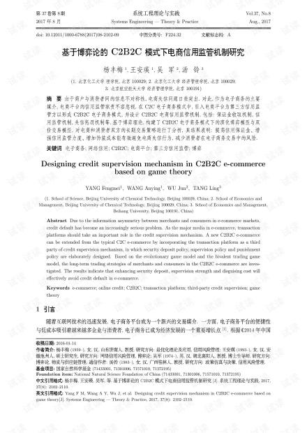 论文研究-基于博弈论的C2B2C模式下电商信用监管机制研究.pdf