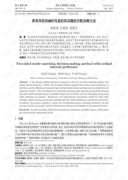 论文研究-具有序区间偏好信息的双边稳定匹配决策方法.pdf