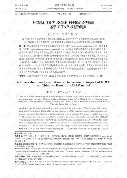 论文研究-时间成本视角下RCEP对中国的经济影响——基于GTAP模型的测算.pdf