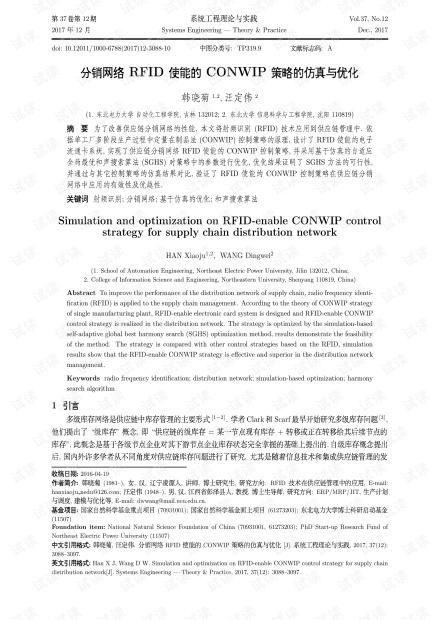 论文研究-分销网络RFID使能的CONWIP策略的仿真与优化.pdf